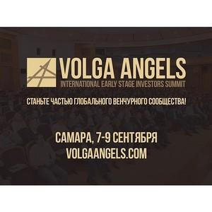 Международный саммит инвесторов ранних стадий Volga Angels 2018