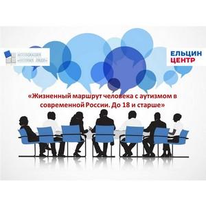 Панельная дискуссия «Жизненный маршрут человека с аутизмом в современной России: до 18 и старше»