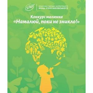 """На VІI всеукраинский конкурс детского рисунка """"Нарисуй, пока не исчезло!"""" поступило более 100 работ"""