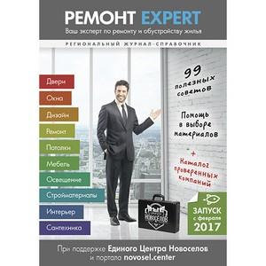 Выпуск нового журнала «Ремонт Expert»