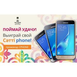 Сервис онлайн-кредитов «Честное слово Казахстан» разыгрывает смартфоны