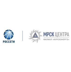 Филиал МРСК Центра  «Курскэнерго» готов к осенне-зимнему максимуму нагрузок