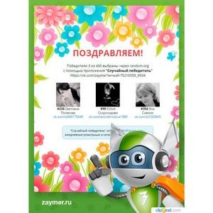"""Сервис """"Робот Займер"""" подвел итоги двадцатого конкурса """"ВКонтакте"""""""