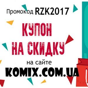 Дарим купон от интернет-магазина детской одежды KoMiX.com.ua