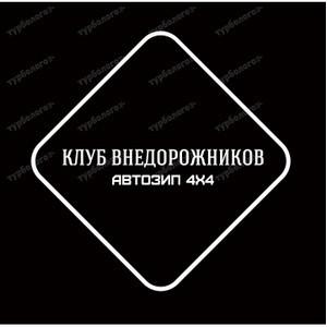 Клуб внедорожников АвтоЗип 4х4