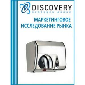 Discovery Research Group. Анализ рынка приборов для сушки рук в России