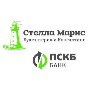 Стелла Марис –  партнер АО Банк «ПСКБ»