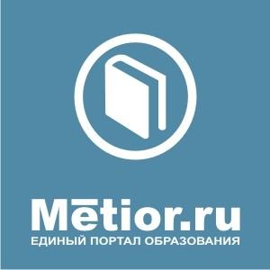 Единый портал образования Metior набирает обороты