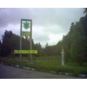 «Ростелеком» завершил проектирование Большой оптической стройки в Полевском