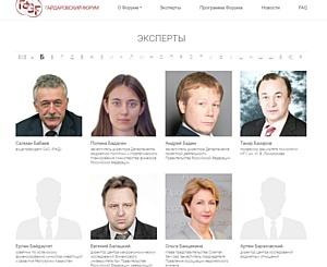 Ольга Банцекина, Глава представительства Coleman Services, выступила на Гайдаровском Форуме-2017