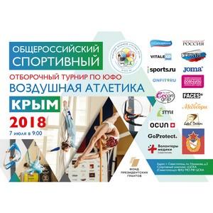 Воздушная Атлетика Крым - 2018, девятый турнир спортивного сезона ФВАР