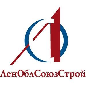 Строители и УФАС по Ленинградской области обсудят вопросы контроля и надзора в сфере госзакупок