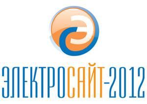 Новости конкурса «Электросайт года-2012»