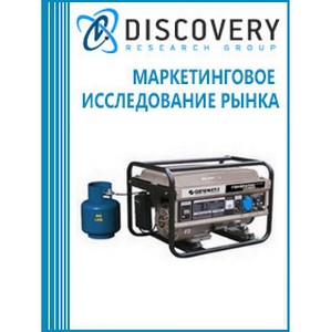 Анализ рынка генераторов электроэнергии (электрогенераторов) газовых в России