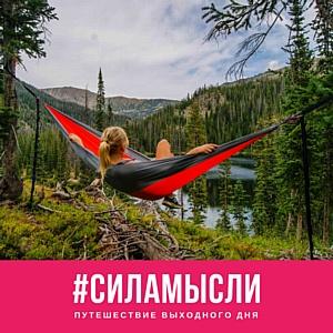«Отдохнуть срочно» - как за три дня получить дозу полноценного летнего отпуска