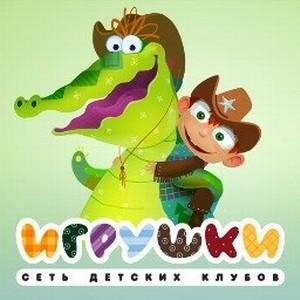 День рождения ребенка в Сети детских клубов «Игрушки»!