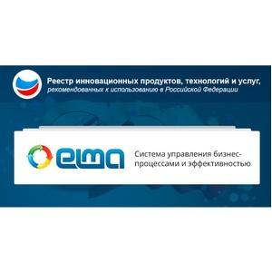 BPM-система ELMA включена в реестр инновационных продуктов, рекомендованных в РФ