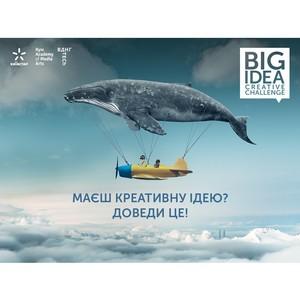 Big idea: creative challenge – конкурс для поиска новых имен в рекламе