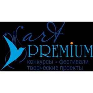 Аккредитация на II Международный конкурс-фестиваль искусств Sochi-Fest