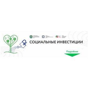 В Югре идет набор участников проекта «Социальные инвестиции»