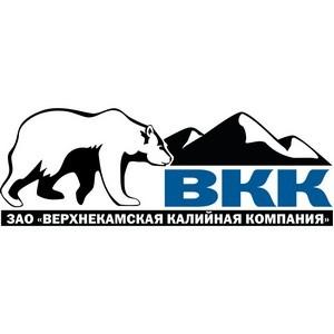 «Верхнекамская калийная компания» отметила свое 10-летие