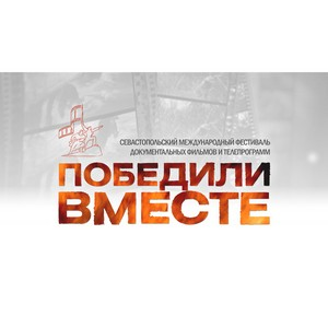 Кинофестиваль «Победили вместе» продолжает прием заявок до 31 марта 2018 года.