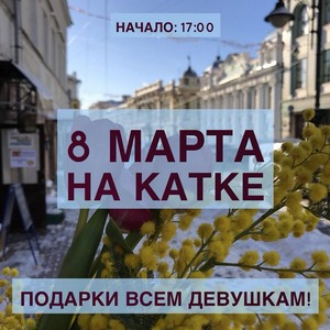 8 Марта отметят на катке на улице Рождественской в Нижнем Новгороде