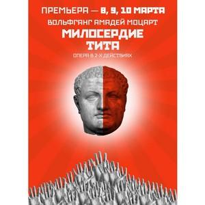 Премьера оперы Вольфганга Амадея Моцарта  «Милосердие Тита»