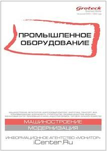 Новое информационное издание по промышленному оборудованию