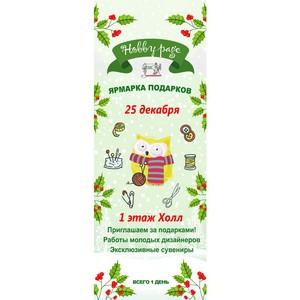Новогодняя ярмарка подарков в бизнес-центре «Смольная 24»