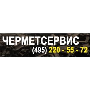 Металлолом в Москве. Самовывоз. Демонтаж