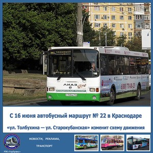 Автобусный маршрут №22 в Краснодаре изменит схему движения