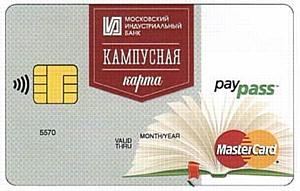 Компания Алиот изготовила кампусные карты MasterCard PayPass для Московского индустриального банка