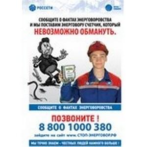 Махинация со счетчиком обернулась для предпринимателя из Промышленновского района потерей 300 тысяч