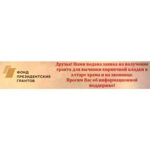 Фондом восстановления церкви Святой Троицы в Язвищах подана заявка на получение гранта Президента РФ