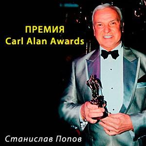 ��������� ����� ������� ����� ������� ������������ ������� Carl Alan Awards