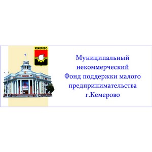 24 октября при поддержке МНФПМП г.Кемерово состоялись съемки цикла передач для предпринимателей