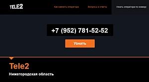 Tele2 запустила сервис для определения оператора по номеру телефона