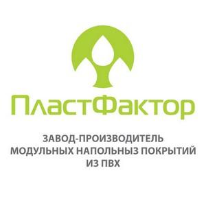 «ПластФактор» поддерживает программу «Доступная среда»