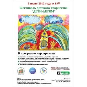 2 июня открывается благотворительный Фестиваль «Дети - Детям»