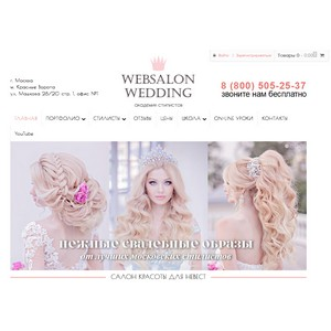 �Websalon wedding� ����� � ������� ���������� ������ 2016 ����!
