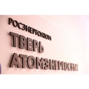 «ТверьАтомЭнергоСбыт» провел «горячую линию» для потребителей