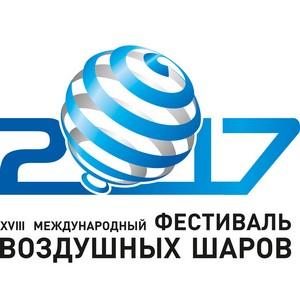 XVIII Международный Фестиваль воздушных шаров