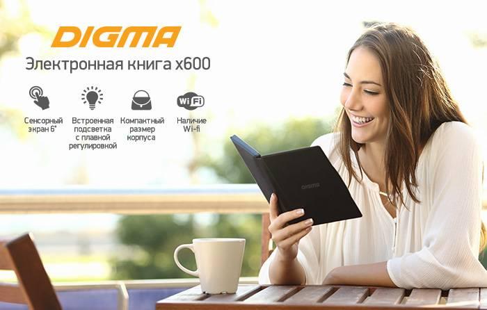 Digma анонсирует компактную электронную книгу X600 с Wi-Fi