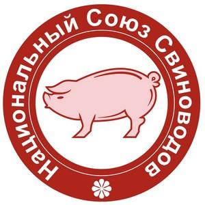 Национальный Союз свиноводов поддержал выставку «MVC: Зерно-Комбикорма-Ветеринария-2019»