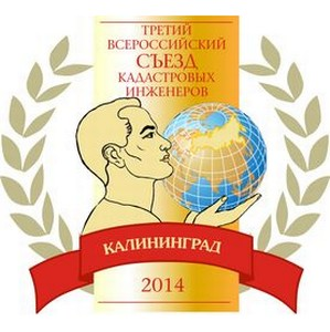 1 – 3 июля в Калининграде пройдёт кадастровый форум