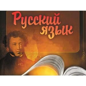 Русский язык – важная часть культурно-исторического и духовного мирового наследия