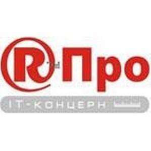 Концерну R-Про исполняется 20 лет