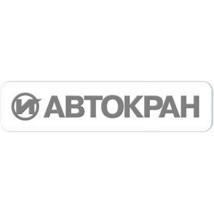 Автокраны «Ивановец» повысили точность