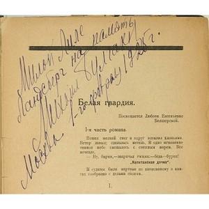 В День театра аукционный дом «В Никитском» проведет тематические торги